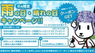 【6月限定】新規入会キャンペーン!!※クーポンあり-2021