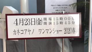 【新宿校】1年待ち続けたライブ