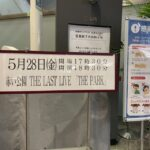 【新宿校】ラストライブ