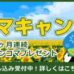 【7月限定】新規入会キャンペーン!!※クーポンあり