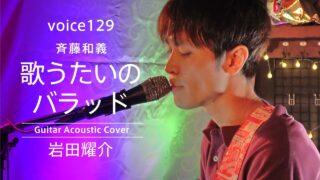 【新宿校】岩田耀介さんの歌唱動画が『on mic』に掲載されました。