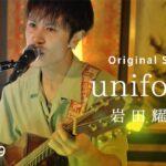 【新宿校】岩田耀介さんのオリジナル曲の歌唱動画が『on mic』に掲載