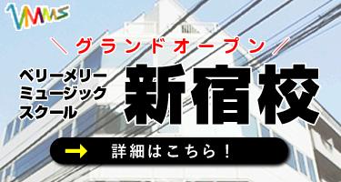 VMMS新宿校グランドオープン