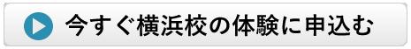 今すぐ横浜校の体験に申込む