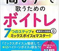 【八王子校】桜井敏郎先生のボイトレ本が発売されました